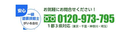 0120-973-795