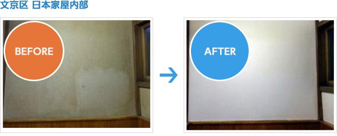 文京区での日本家屋の内部塗装施工例