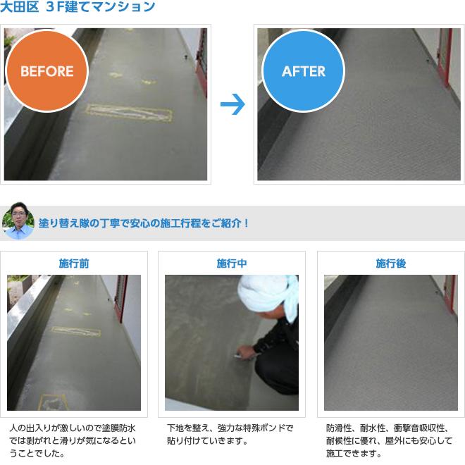 大田区3階建マンションの防水工事施工例