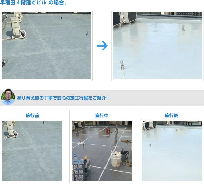 早稲田4階建ビルの防水工事施工例
