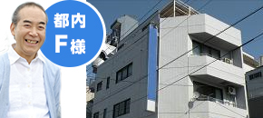 東京都でビルの外壁塗装、屋上の防水工事をご依頼いただいたお客様