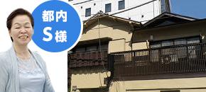 東京都でビル・日本家屋の外壁塗装をご依頼いただいたお客様